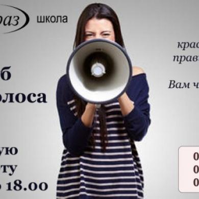 """Каждую субботу разговорный клуб """"Сила голоса"""""""