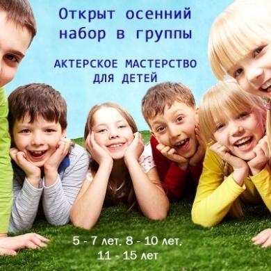 """Новый учебный год в детской студии """"Образ""""!"""